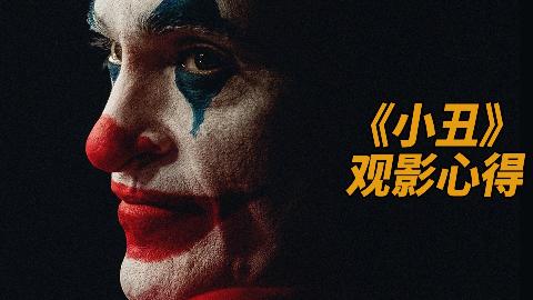 小丑观影心得/一个绝对不想看第二遍的电影/请看到最后
