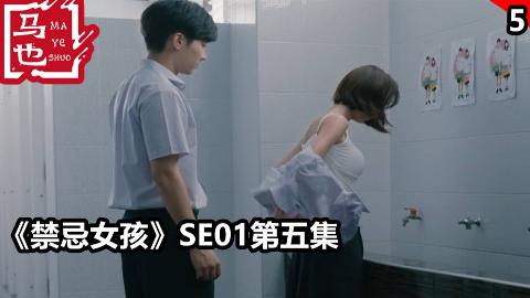 泰版富江引诱别人男友,让自己变成植物人,控制渣男一生《禁忌女孩》05