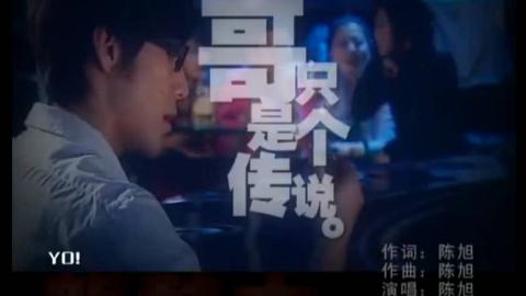 【经典歌曲回忆】:陈旭-哥只是个传说