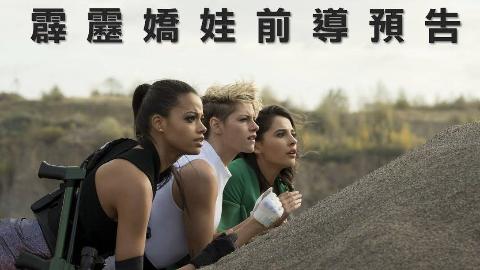 赫敏领衔!新版《霹雳娇娃》前导预告官方中文正式曝光
