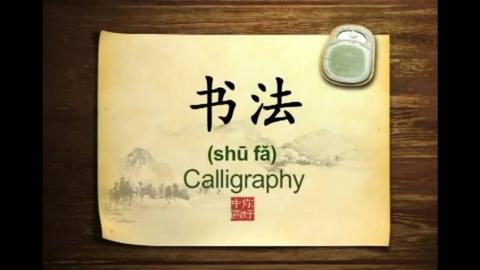 英语学习中国文化100集 第20集 书法 Calligraphy