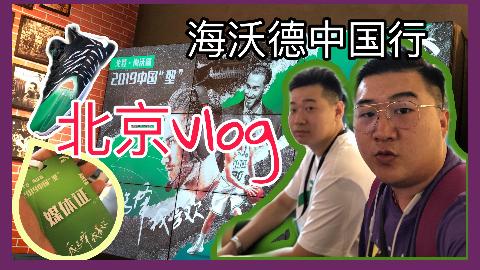 WEN现场 | 海沃德中国行北京站,一起探寻首款签名鞋背后的故事