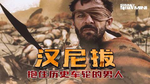 【军武MINI】汉尼拔 抱住历史车轮的男人