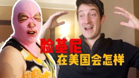 中国脸基尼能在美国走红吗?对比中美防晒文化!