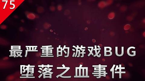 【不止游戏】最严重的游戏BUG,导致数百万玩家角色死亡的事件