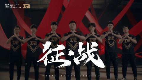 RNG战队S9全球总决赛出征概念片《征·战》