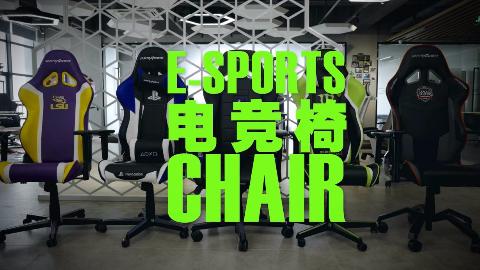 大多数人不知道 电竞椅是中国人发明的丨BK短纪录片