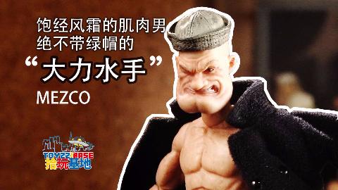 【拾玩基地】029:原来他是马里奥的爸爸! Mezco蚂蚁 大力水手