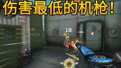 CF手游柿子:体验服新机枪,这伤害和A180有的一拼啊!
