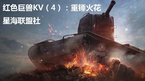 【星海社】红色巨兽KV1(4):重锤火花