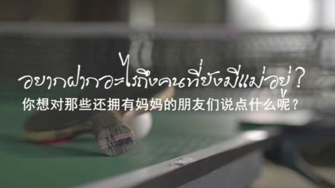 【泰国催泪广告】:世界上最疼我的那个人去了