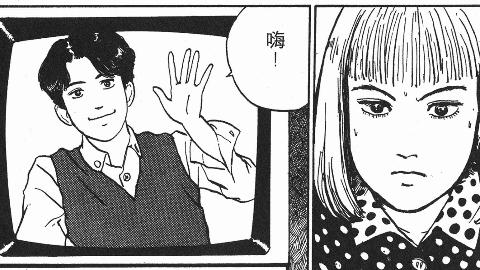 《伊藤润二:剧本式恋情》我很爱你,但是我更爱虚拟世界的你