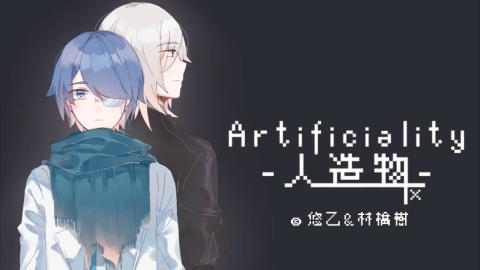 【大白】-人造物Demo(Artificiality)---女性向冒险解谜2D游戏