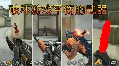 CF手游柿子:四把曾经破坏游戏平衡的武器,最后一把吊打神器!
