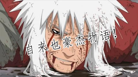 火影忍者主线27——自来也豪杰物语