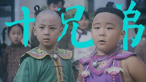 【瓜皮酱】童年脑洞经典,钟镇涛是怎么生出五个孩子的?咱也不敢问呀!