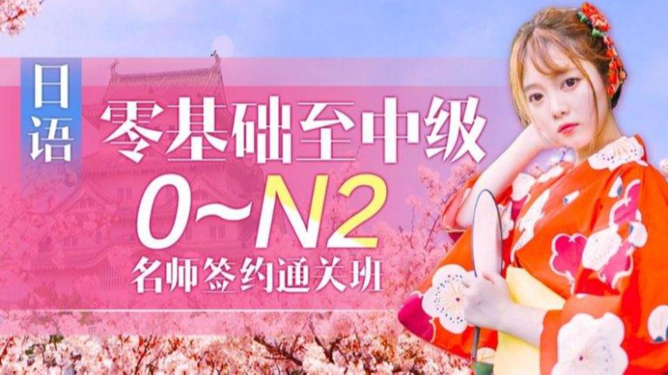 新编日语教程中级3