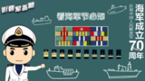 史上最全海军军衔资历章识别 看完全懂了