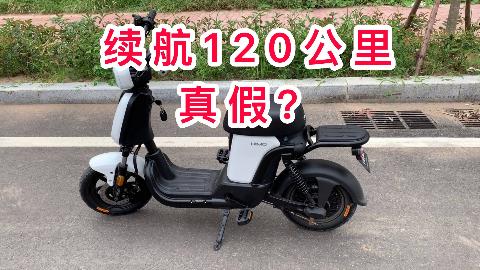 实测,小米有品,续航120公里,电动自行车,网友:肯定翻车!