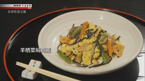 纪录片.NHK.东京吃货之旅:羊栖菜.2019[中文英文双版本]