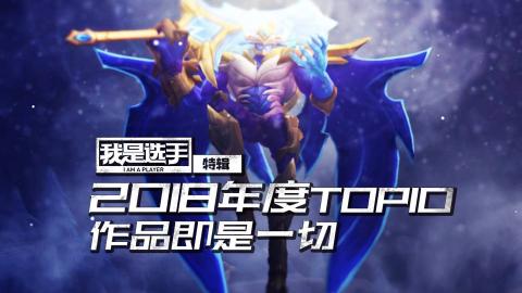我是选手2018年度TOP10:作品即是一切