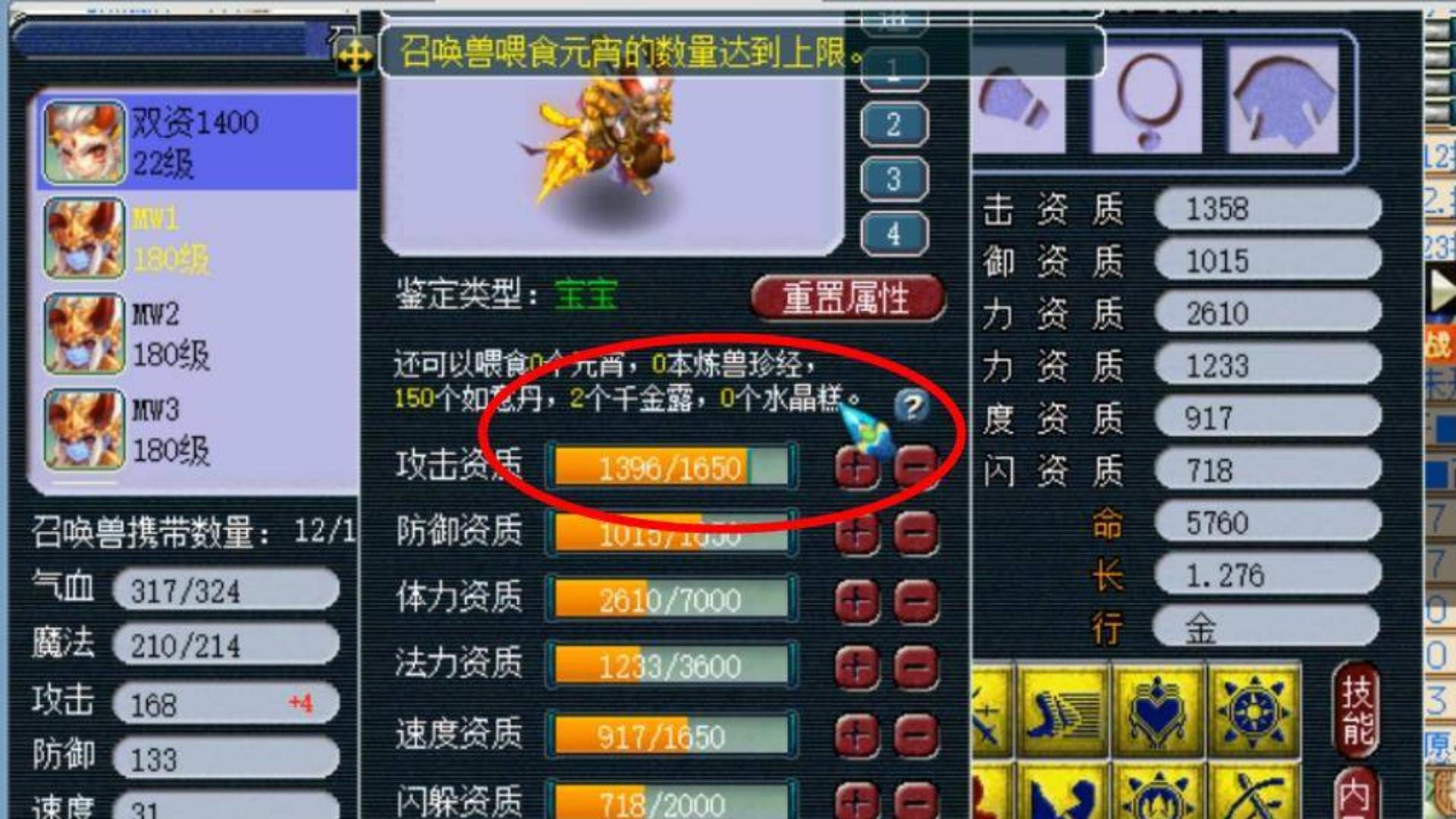 梦幻西游:老王新买的14技能童子吃元宵,最后五次超出了模拟数值