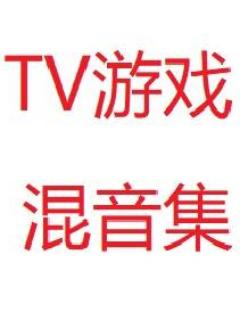 经典TV游戏混音集 合辑