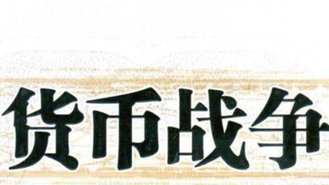 【货币战争01】【有声电子书系列】