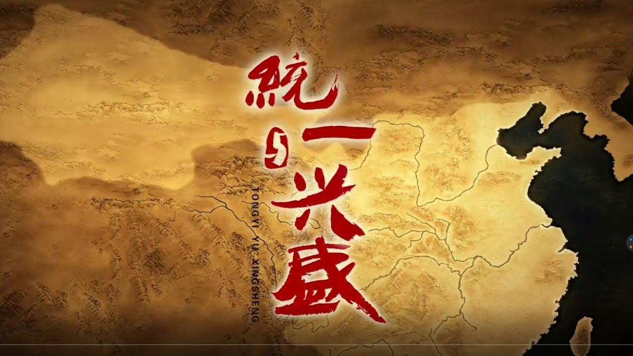 【纪录片】《统一与兴盛》,中国最棒的历史类纪录片之一