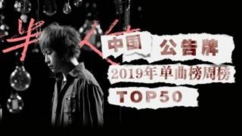 中国公告牌音乐单曲榜.TOP50.第04期
