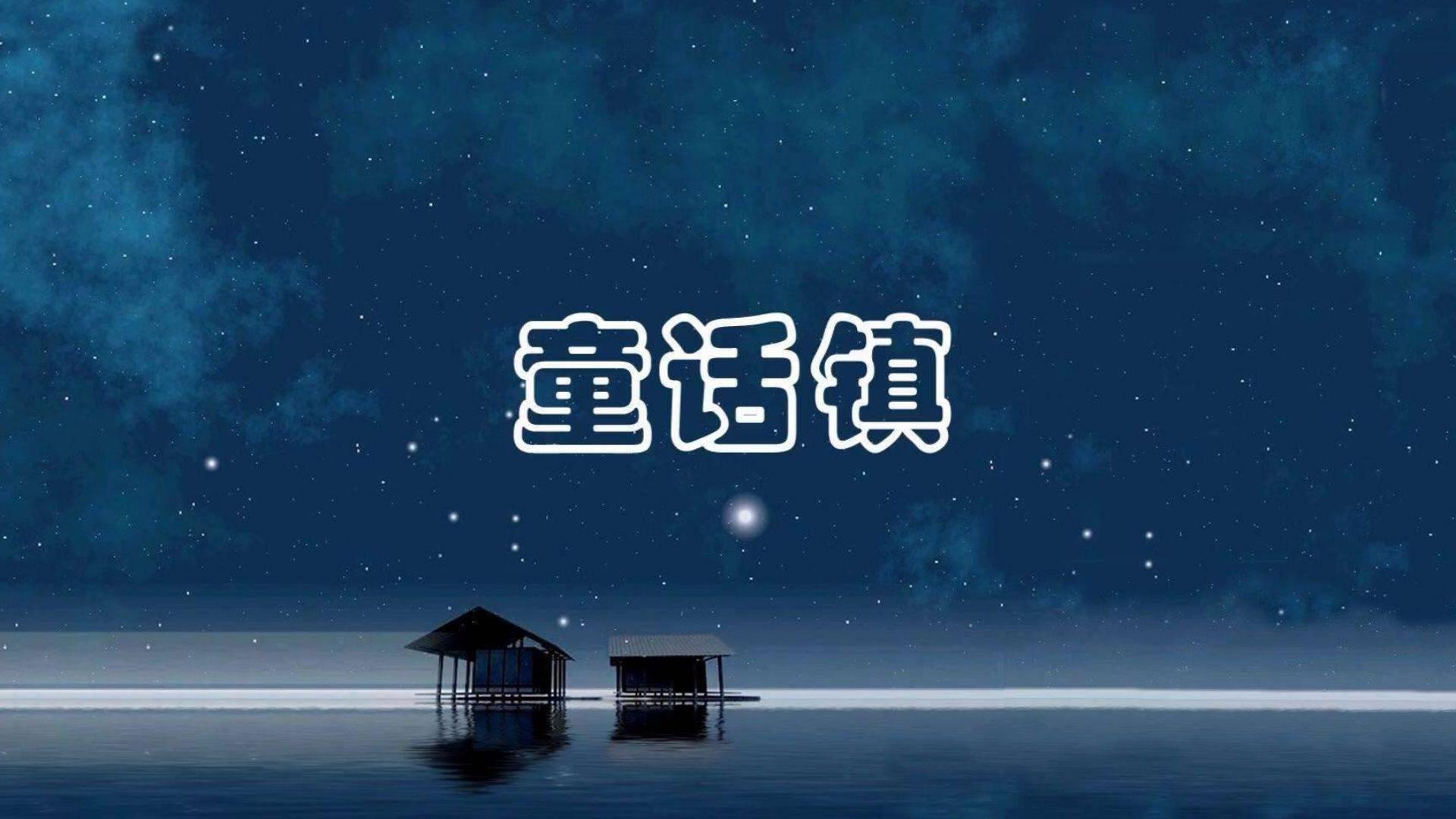 【口琴+键盘】童话镇