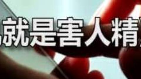 【云南山歌】手机是个害人精