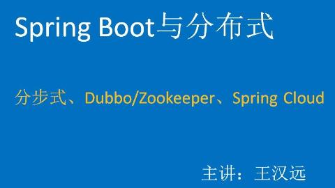 Spring Boot与分布式