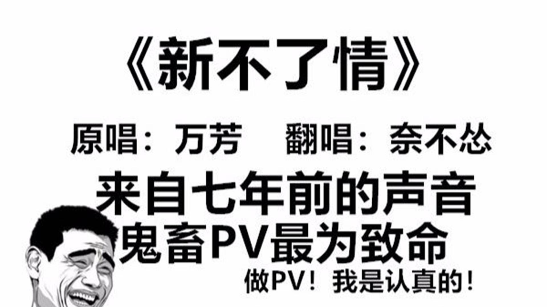 鬼畜PV《新不了情》翻唱来自七年前的奈不怂