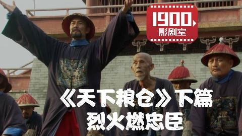 【1900】《天下粮仓》下篇 烈火燃忠臣(完结)