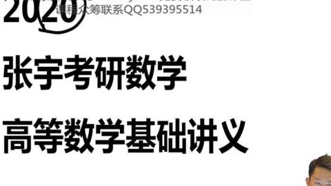 2020考研数学宇哥张宇基础课程