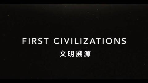 【纪录片】文明溯源 3【双语特效字幕】【纪录片之家字幕组】