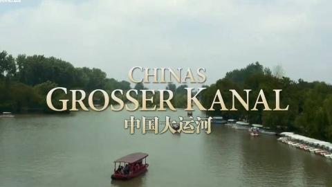 【纪录片】中国大运河的摄影之旅【双语特效字幕】【纪录片之家科技控】