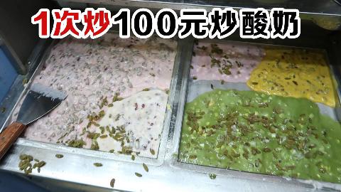 一次性炒100元酸奶,小姐姐以为我在开玩笑,吓得我多了不敢要