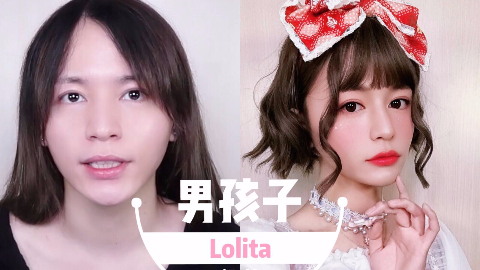 谁说男孩子不能穿小裙子的!男生化妆后穿上Lolita小裙子是什么样子?