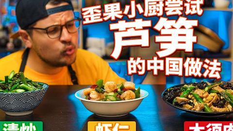 老外安东的新厨艺:芦笋的三种中国做法,木须肉,芦笋虾仁,清炒