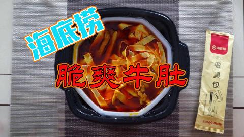 试吃36元的海底捞自热锅,性价比一般,但是口感真的一流