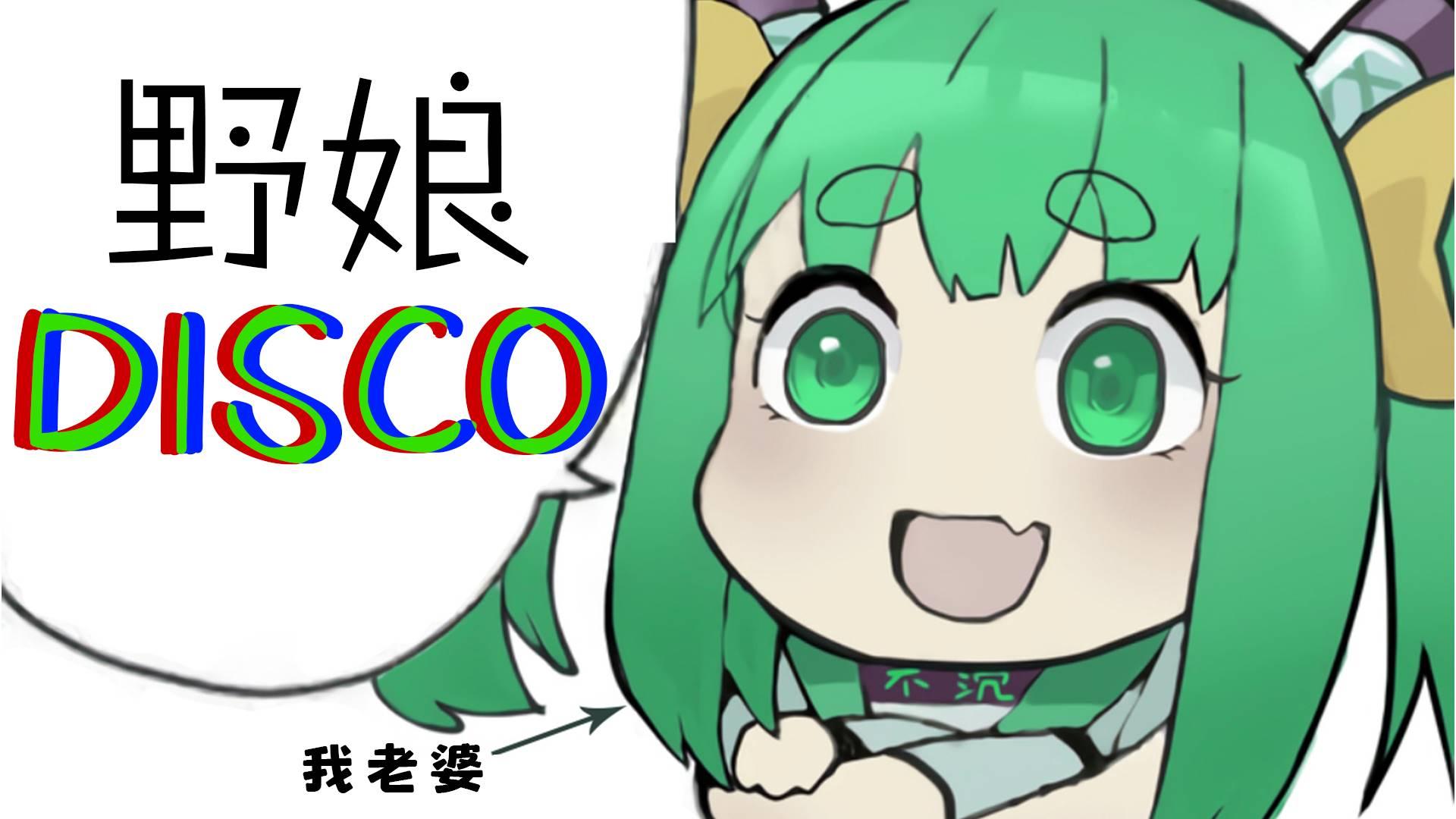 【芦苇娘】野狼disco