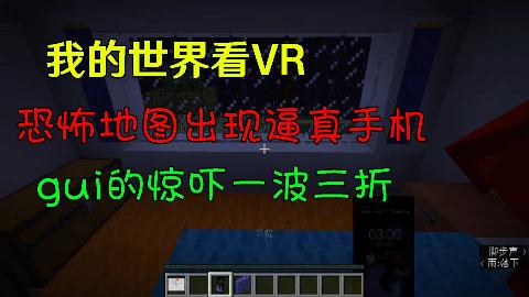 我的世界看VR——半夜停电躲过致命一击,神秘人四处破坏吓坏主播