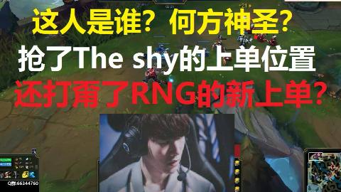 这人是谁?抢了The shy的上单,还打崩了RNG新上单zrr?究竟何方神圣?