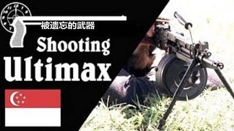 【搬运/已加工字幕】Ultimax Mk3恒定后座轻机枪 靶场射击