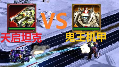 【红色警戒3】论天启VS鬼王到底谁是装甲之王(已修正)