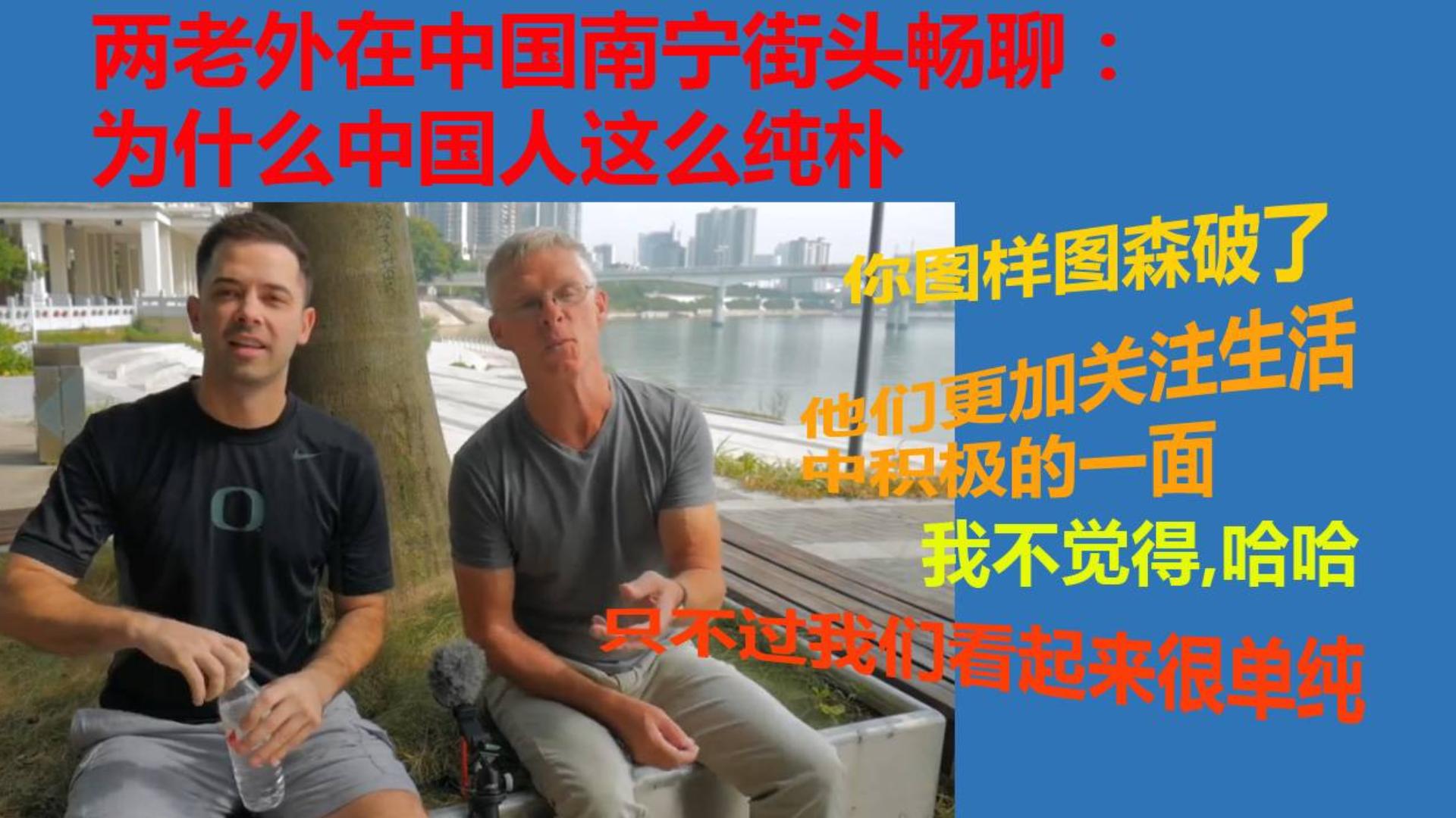 两老外在中国南宁街头畅聊:为什么中国人这么纯朴