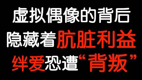 """【蕉易】自媒体背后的配音 是一场商业""""背叛"""""""