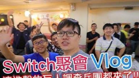 【Vlog】0422 Switch聚会连进击巨人的调查兵团都来了!!〈罗卡Rocca〉